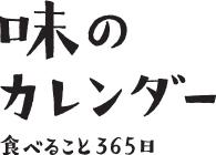 「味の手帖」 2016 味のカレンダー 食べること365日