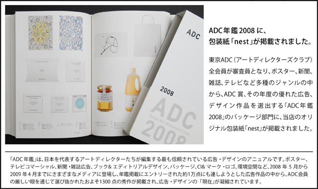 ADC年鑑2008に、包装紙「nest」が掲載されました。