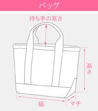 bagサイズチャート