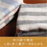 中川政七商店 「しましま二重ガーゼはんかち」