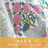 鹿児島 睦(Makoto Kagoshima) 「ブロックプリント ハンカチ」