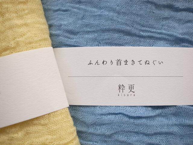 中川政七商店 粋更 「ふんわり首まきてぬぐい」