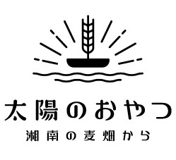 太陽のおやつ 湘南の麦畑から