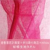 倉敷意匠計画室 mitsuo 蚊帳生地タオル